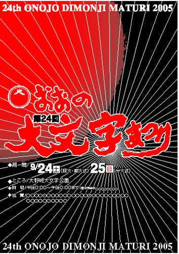 My Anthology 2008: 大野城市『...